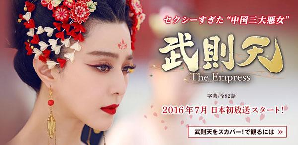 《武媚娘海滩》7月在日本首播更名为超传奇的性感性感4+迅雷图片